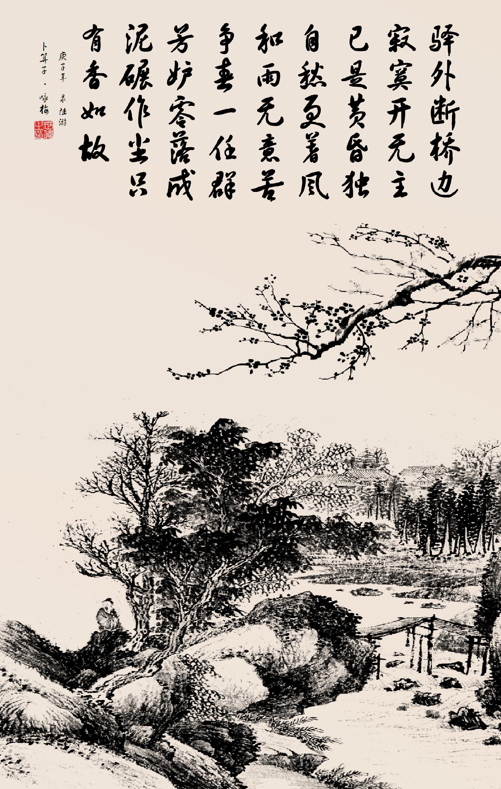 陆游咏梅1